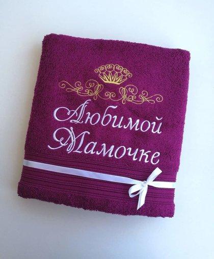 Siuvinėtas rankšluostis Mylimai Mamytei (rusų kalba)